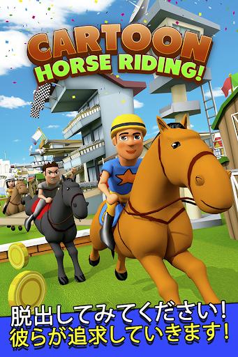 漫画の競馬無料 - ジョッキー馬術の乗馬ゲーム