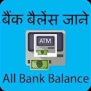 Bank Balance Check All ATM