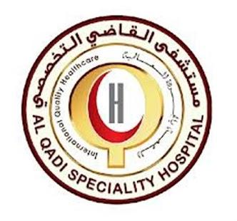 مستشفى القاضي التخصصي - náhled
