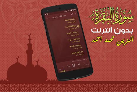 سورة البقرة بدون نت الزين محمد احمد - náhled