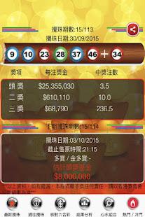App Hong Kong Mark Six Result APK for Windows Phone