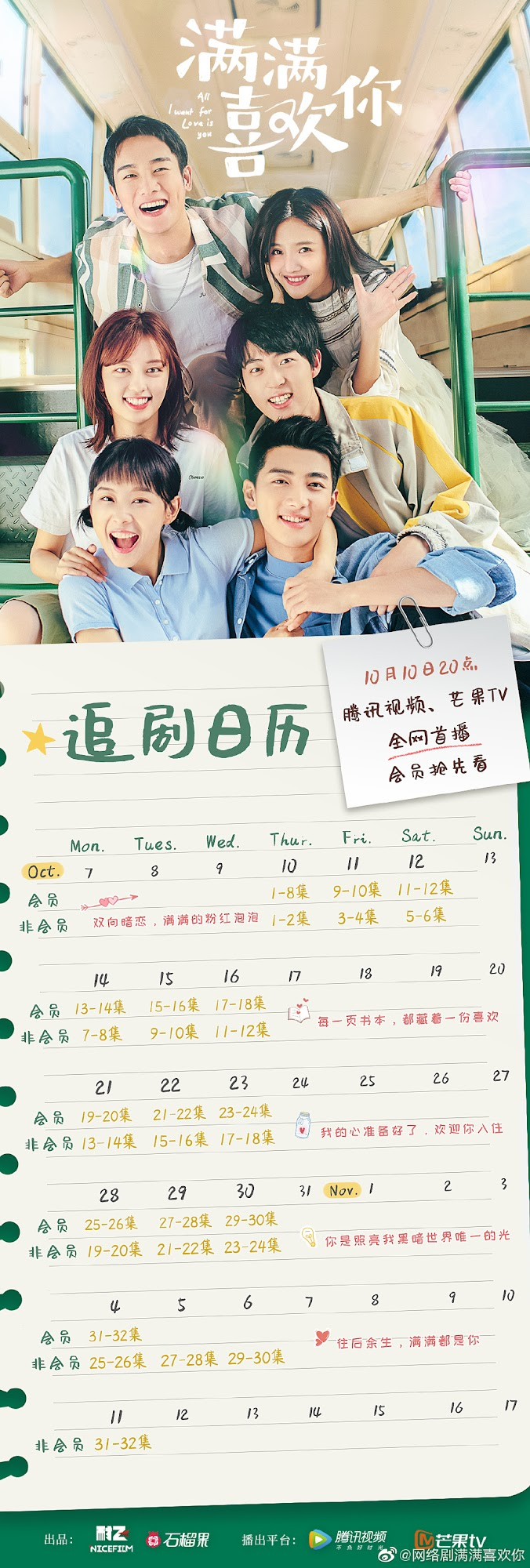 All I Want For Love Is You China Web Drama