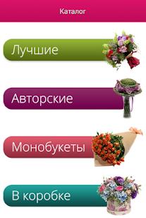 Артишок - Цветы Одесса - náhled
