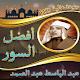 عبد الباسط عبد الصمد تلاوة لأفضل سور القرآن Download on Windows