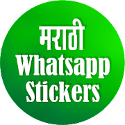 Sticky Marathi - WAStickerApps (Marathi Sticker)