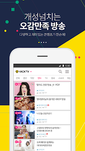 핵TV-실시간라이브방송 - náhled