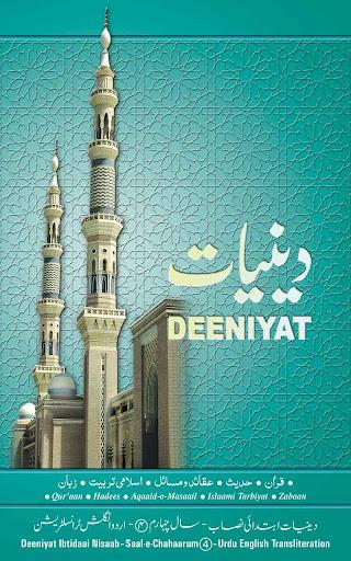 Deeniyat 4 Year Urdu - English