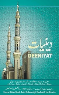 Download Deeniyat 4 Year Urdu - English APK for Android