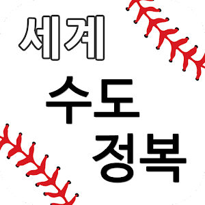 H세계수도정복 APK Download for Android