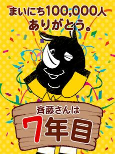 斉藤さん 【無料通話と無料カラオケと無料生中継】のおすすめ画像5