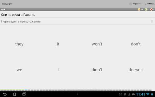 Полиглот Английский язык. Lite - screenshot thumbnail