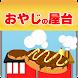 本日開店おやじの屋台 - Androidアプリ