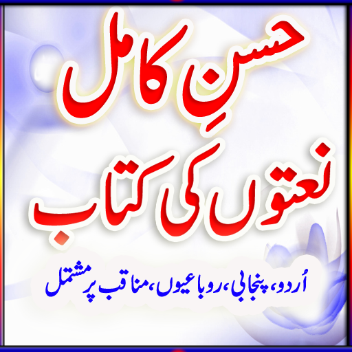 Naat Book Urdu New - Apps on Google Play