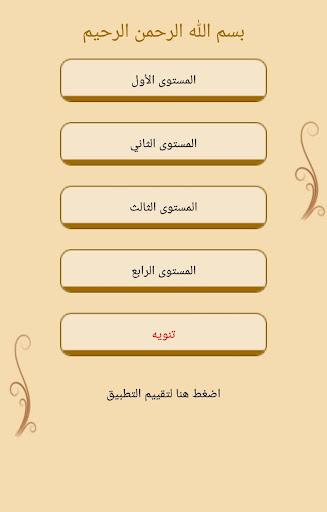 玩免費教育APP|下載تعلم تجويد القرآن مع التدريب app不用錢|硬是要APP