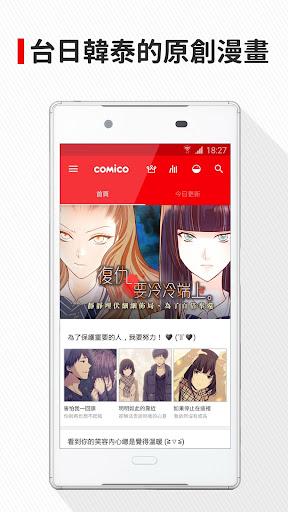 comico u514du8cbbu5168u5f69u6f2bu756b 2.2.0 screenshots 1