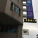 吾亦私(民生店)