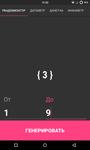 Random Phone