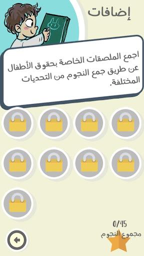My Rights 1.1 screenshots 5