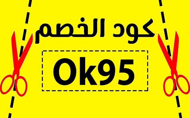 كود خصم نون - انسخ الكود Ok95