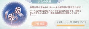 第1話新世界イベント永い夜のマップストーリーをすべてクリア