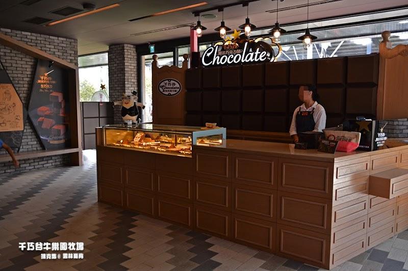 千巧谷魔法巧克力屋