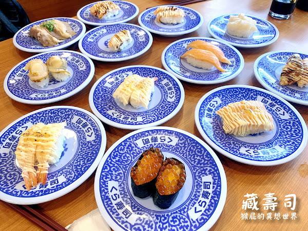 くら寿司 藏壽司 三重捷運路店