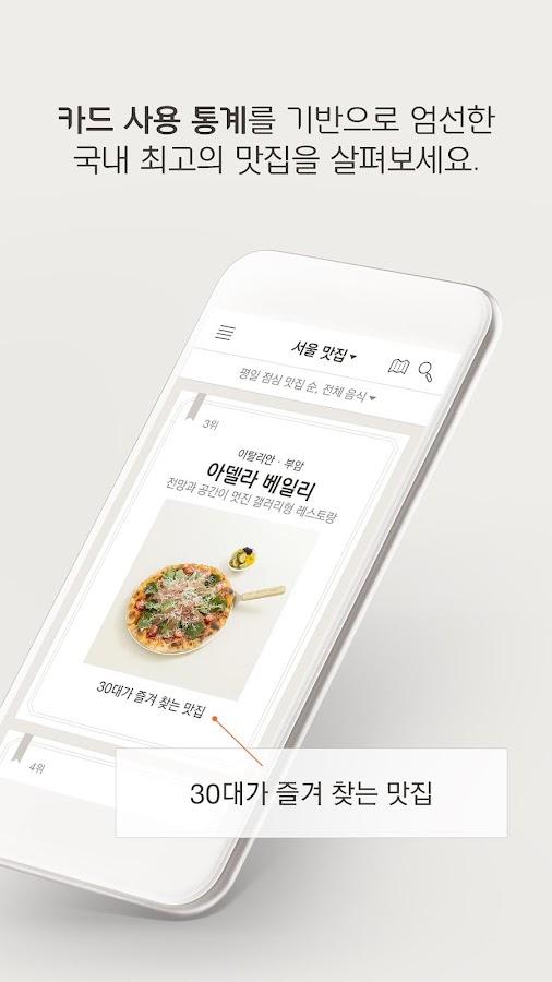 현대카드 MY MENU- screenshot