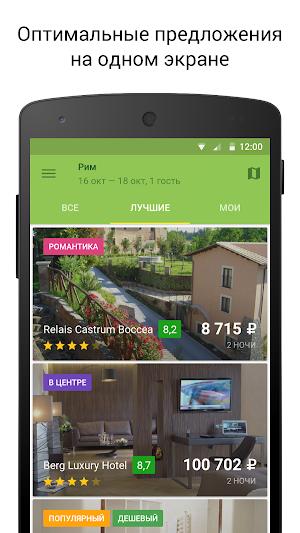 Hotellook — поиск отелей apk screenshot