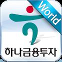 하나금융투자 스마트하나월드 icon