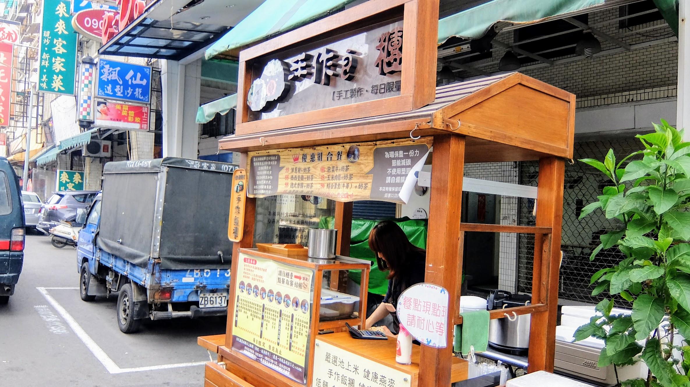 在正言路上的這一家小攤販,離高雄武廟頗近,是一家早上時間開賣的三角飯糰店喔