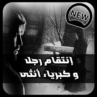رواية إنتقام رجل و كبرياء أنثى - náhled