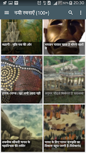 Rachanakar Hindi । रचनाकार- screenshot thumbnail