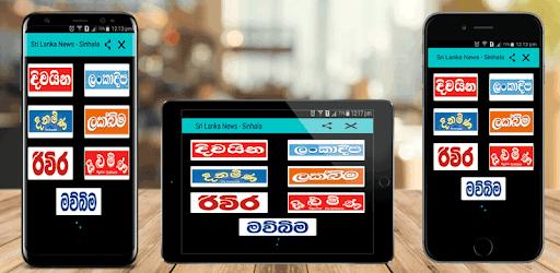 Sri Lanka Newspapers - Sinhala - Apps on Google Play