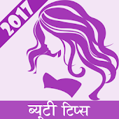 Beauty Tips in Hindi