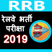 RRB JE Recruitment 2019 Railway Exam and GK