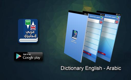 Dictionary English Arabic