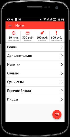 android Sakura51 Screenshot 2