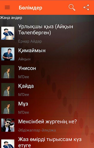 Қазақша әндер screenshot 3