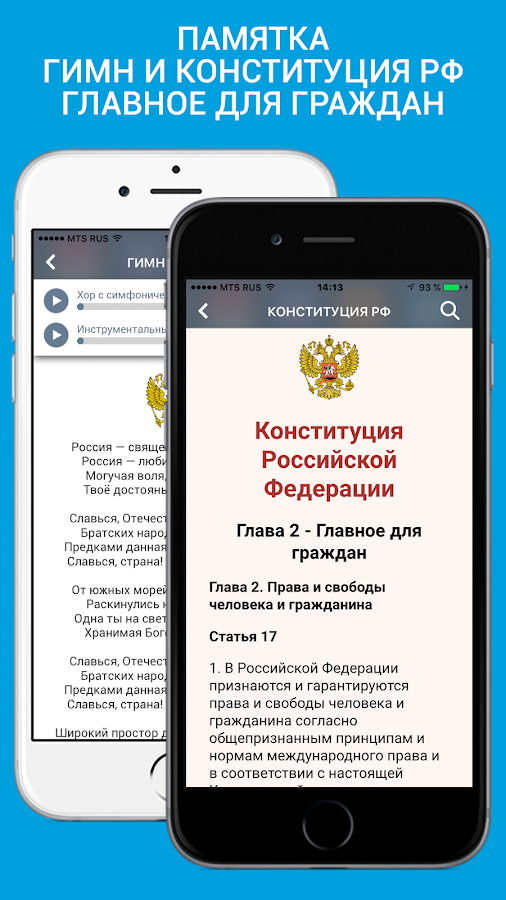 ПДД РФ- screenshot