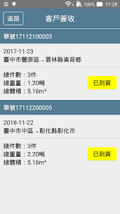 [Download 順路送(司機版) for PC] Screenshot 5