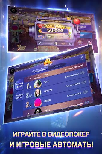 Texas Poker Русский  (Boyaa) 6.0.1 screenshots 2