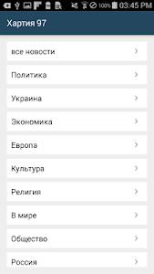 Новости Беларуси: Belarus News screenshot 5