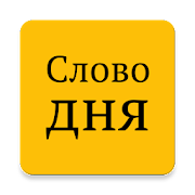 App Слово дня APK for Windows Phone