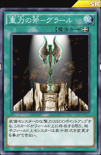 重力の斧グラール