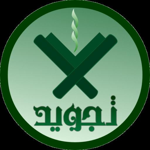 Tajwid Al-Quran Pro