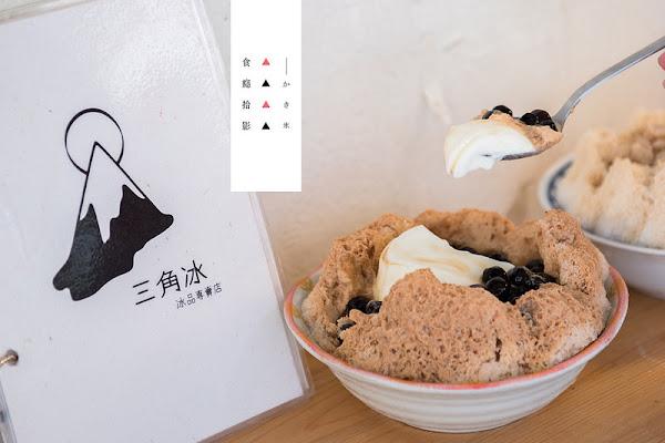景美萬隆 三角冰-好吃的珍珠奶茶冰!可愛清新街角冰店|台北市文山區、師大分部、萬隆站
