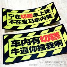 Photo: 胶东县令:切糕