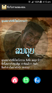 คุณเหมาะกับชื่อไทยโบราณว่าอะไร screenshot