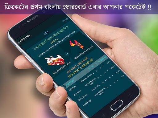 Cricket Bangladesh 24.3.11 screenshots 1
