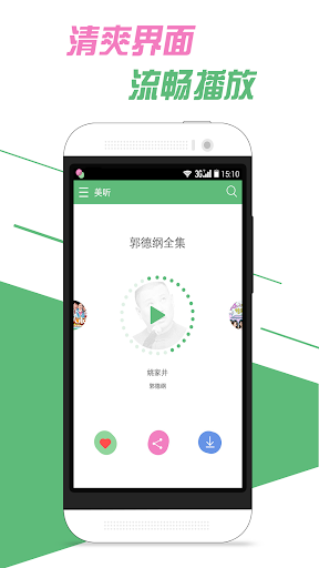 【娛樂】SeñalUC-癮科技App - 高評價APP